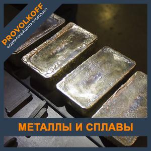 Металлы и сплавы