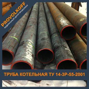 Труба котельная ТУ 14-3Р-55-2001