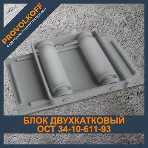 Блок двухкатковый ОСТ 34-10-611-93