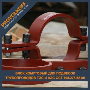 Блок хомутовый для подвесок трубопроводов ТЭС и АЭС ОСТ 108.275.52-80