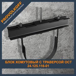 Блок хомутовый с траверсой ОСТ 24.125.116-01