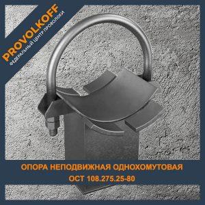 Опора неподвижная однохомутовая ОСТ 108.275.25-80