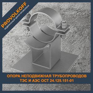 Опора неподвижная трубопроводов ТЭС и АЭС ОСТ 24.125.151-01
