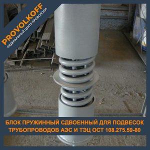 Блок пружинный сдвоенный для подвесок трубопроводов АЭС и ТЭЦ ОСТ 108.275.59-80