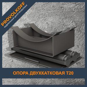 Опора двухкатковая Т20