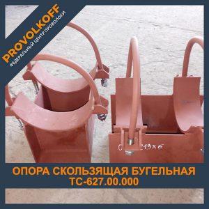 Опора скользящая бугельная ТС-627.00.000