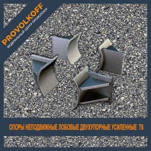 Опоры неподвижные лобовые двухупорные усиленные Т6